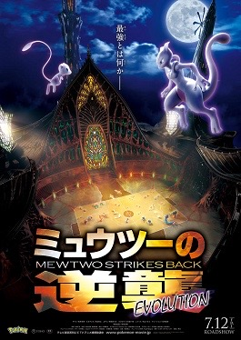 'Pokemon: The First Movie,' released in 1998, recieved 15% on Rotten Tomatoes while 'Pokemon The Movie: Mewtwo Strikes Back Evolution' recieved 33%.